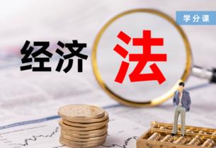 经济法(深圳大学继续教育学院引进课程)