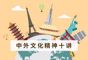 中外文化精神十讲