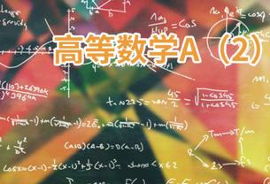 高等数学A(2)