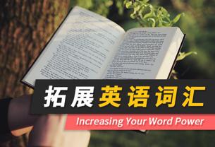 拓展英语词汇