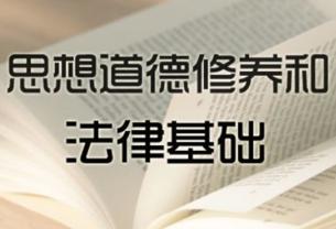 【临时】思想道德修养与法律基础
