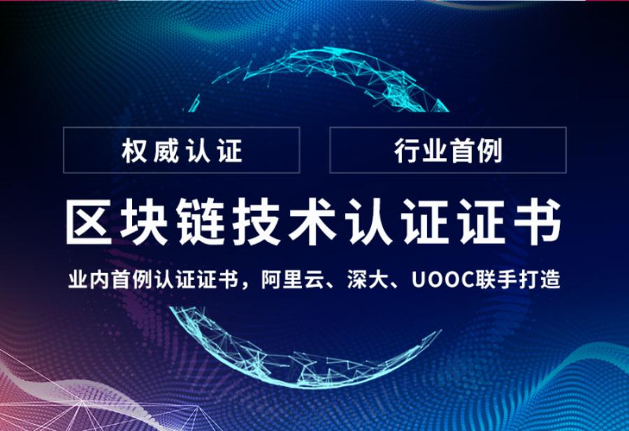 区块链技术认证证书