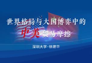 """""""中美贸易摩擦辨析""""《形势与政策》"""