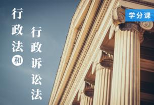 行政法和行政诉讼法