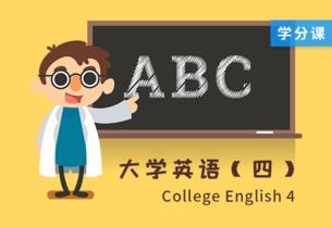 大学英语4(继续教育学院)