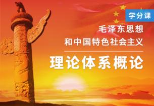 毛泽东思想和中国特色社会主义体系概论(继续教育学院)