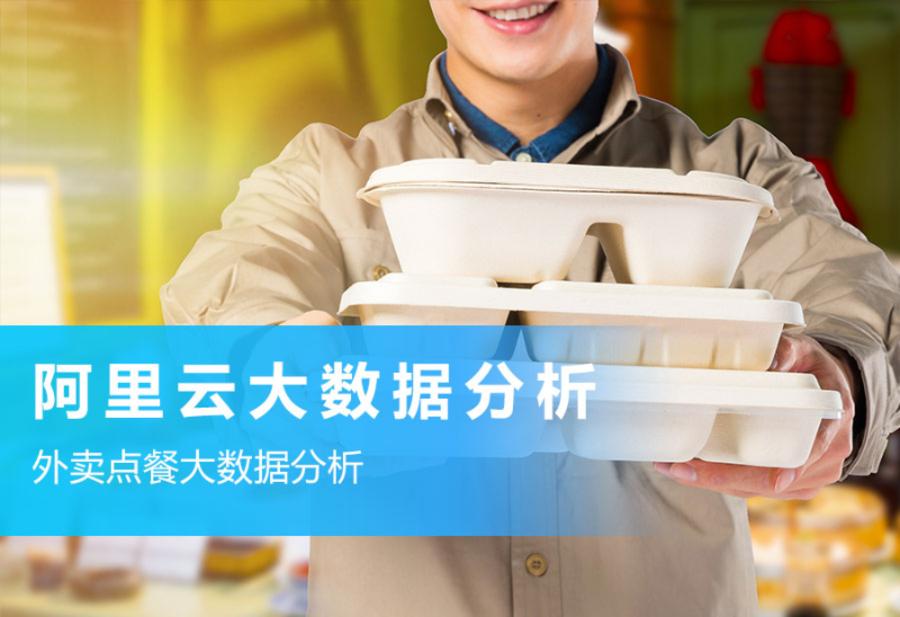 想知道外卖是怎么通过大数据派单送餐的吗?