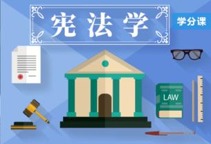 宪法学(深圳大学继续教育学院引进课程)